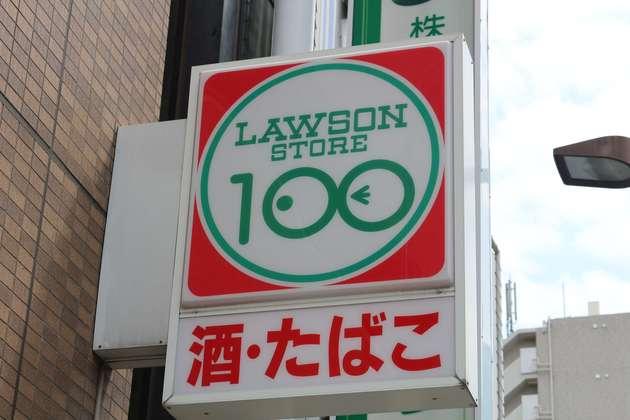 ローソン 百 円 光熱費、100円ローソンで水道代などは払えますか?