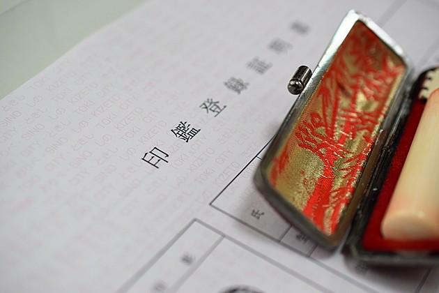 「印鑑証明書」とは?登録から発行方法までの手続きを徹底解説