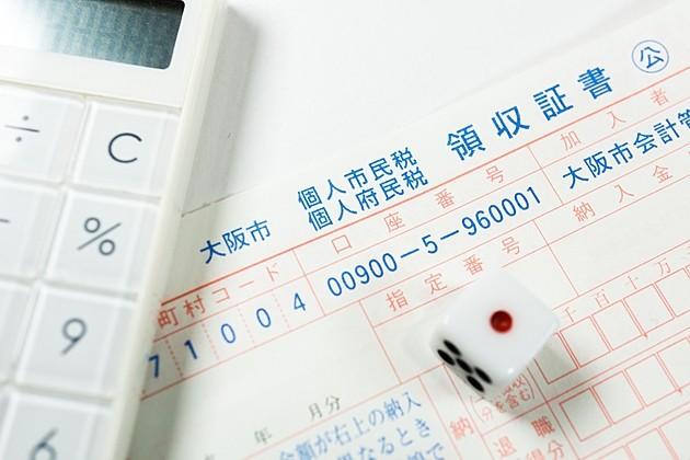 意外と知らない「住民税」の決まり方とは?「4~6月の給料で住民税が決まる」は勘違い!?