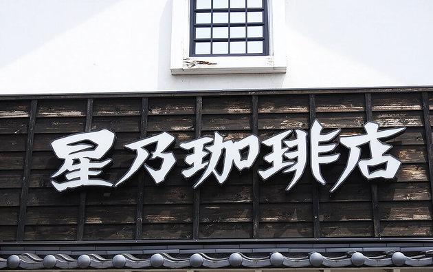 店 年末 珈琲 年始 星乃 【クックドア】星乃珈琲店 新横浜店(神奈川県)
