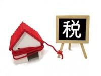 固定資産税はいくら?マンション・一戸建ての相場・目安を解説
