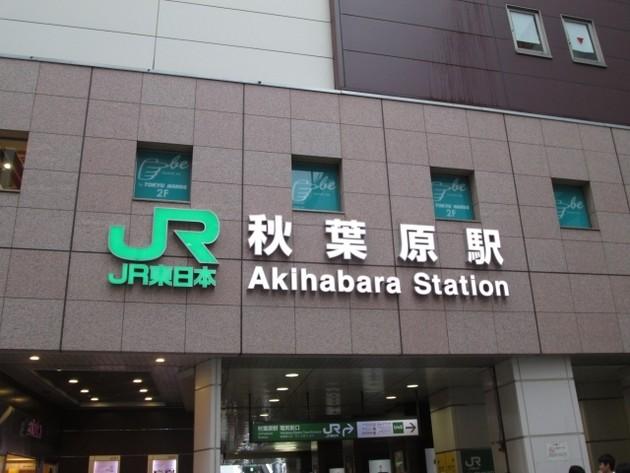 秋葉原駅までの通勤30分以内「中古マンション価格」が安い駅BEST10【ファミリー向け】