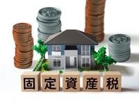 固定資産税・都市計画税はいくら?計算・シミュレーション方法を解説