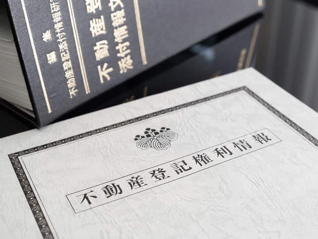 登記とは?意味や内容、登記の種類についてわかりやすく解説
