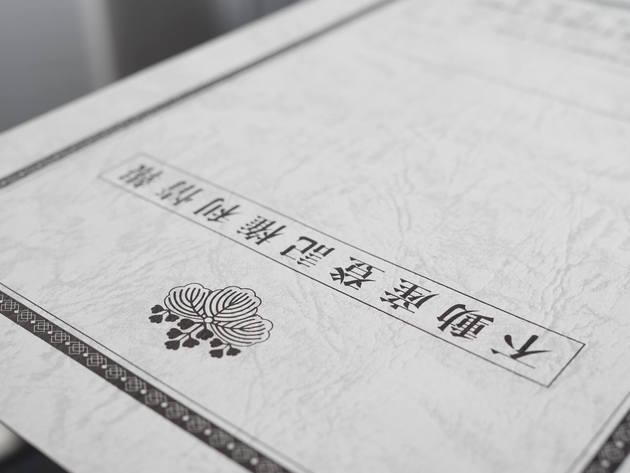 不動産登記とは?土地や住宅購入、新築時の登記の種類と登録免許税
