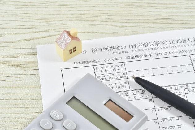 住宅ローン控除2年目からは年末調整!必要書類や忘れた時の対策は?