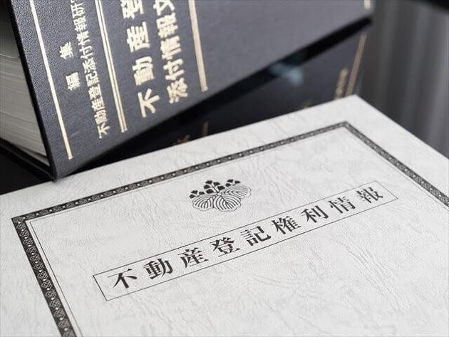 不動産売却時にかかる「登記費用」とは?登記の種類や必要な書類をチェック