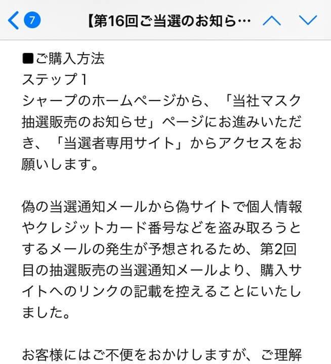 の 抽選 販売 シャープ マスク から ホームページ 当社 お知らせ の 数日前に下記のメールが届きました。