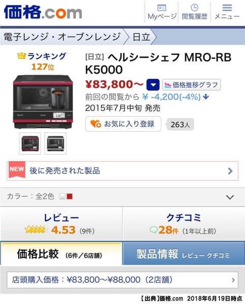 電子 レンジ 価格 コム