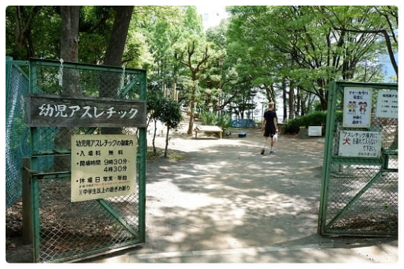 公園 平和 の 森