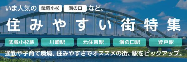 川崎市内の住みやすい街特集