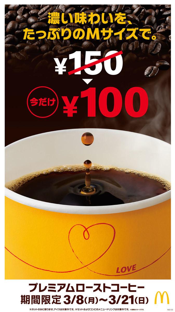 プレミアムローストコーヒー(ホット)M 100円キャンペーン