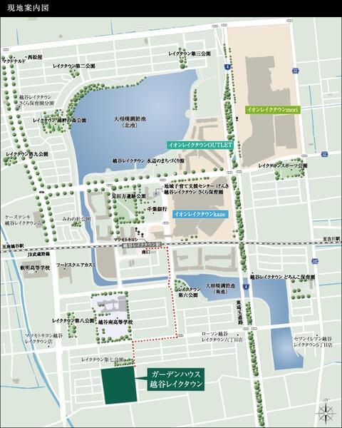 ガーデンハウス越谷レイクタウンの現地・周辺案内図
