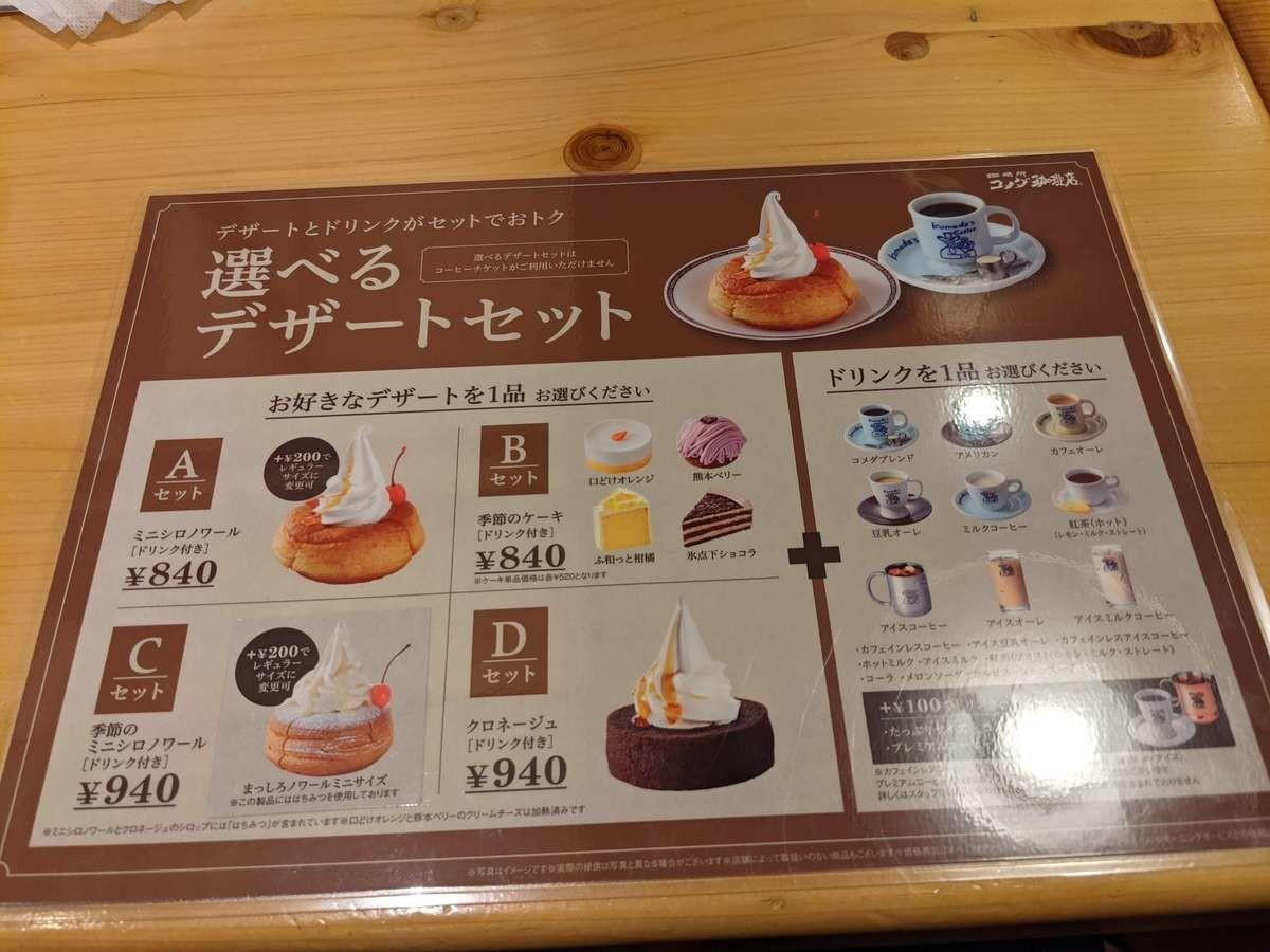 コメダ 珈琲 店 メニュー