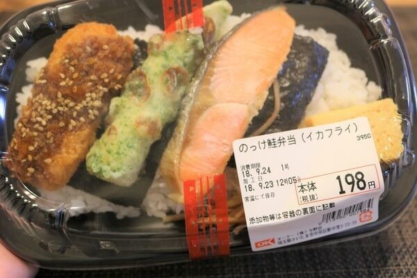 のっけ鮭弁当