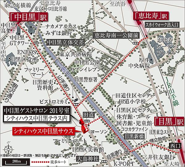 シティハウス中目黒サウスの現地・周辺案内図