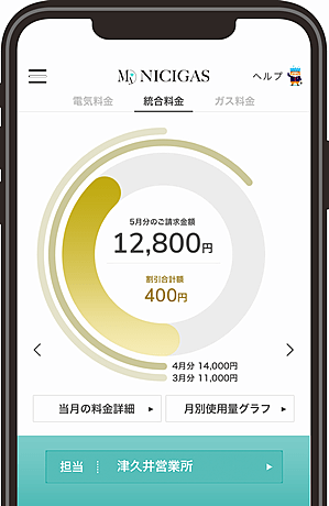 マイニチガスアプリ画面