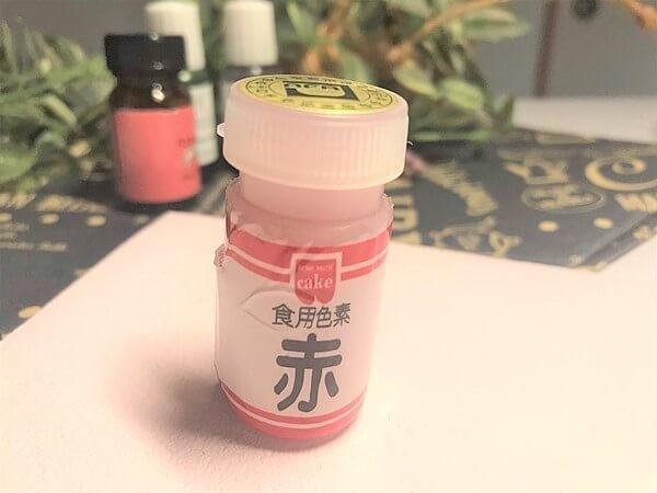ピンク 食紅
