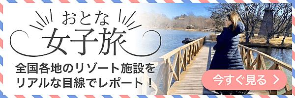東急バケーションズ×ヨムーノ おとな女子旅