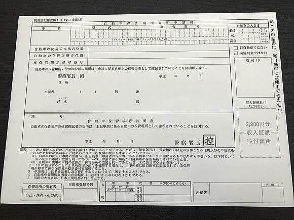住所 市 変更 証 免許 福岡