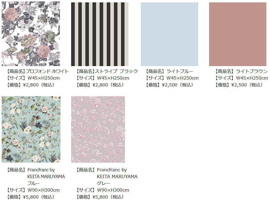 簡単なのに部屋が変わる紙って何 Francfrancの秋冬新作アイテムが