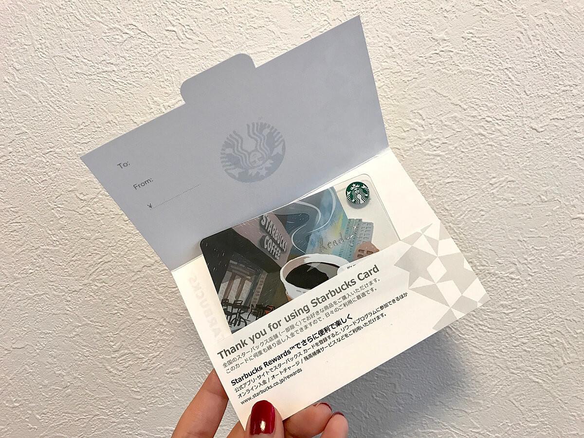セブン スタバ カード