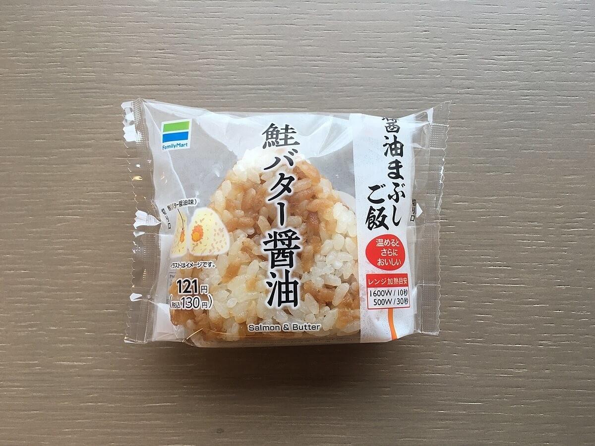 醤油 鮭 の バター