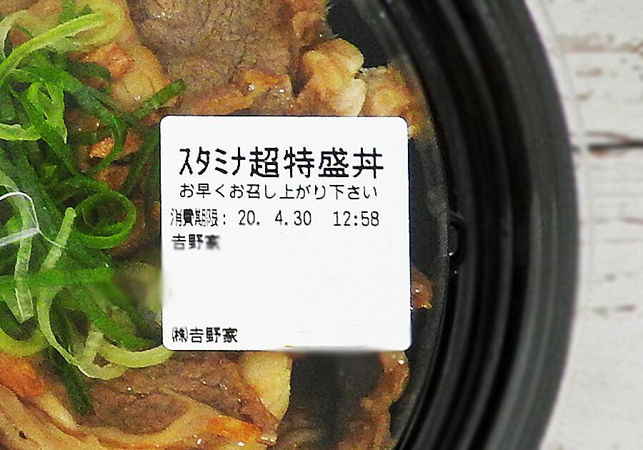 スタミナ 吉野家 吉野家「豚スタミナ丼」はニンニクが効いててやばい。想像以上にやばい!(いろんな意味で)