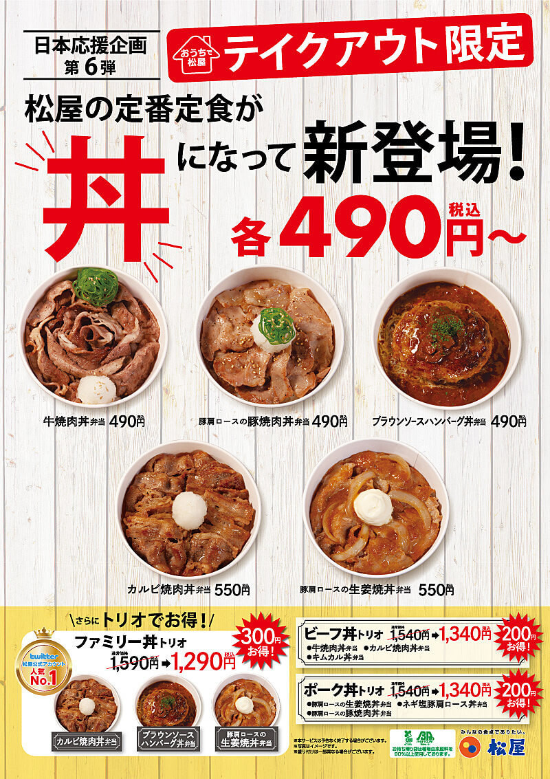 松屋お弁当