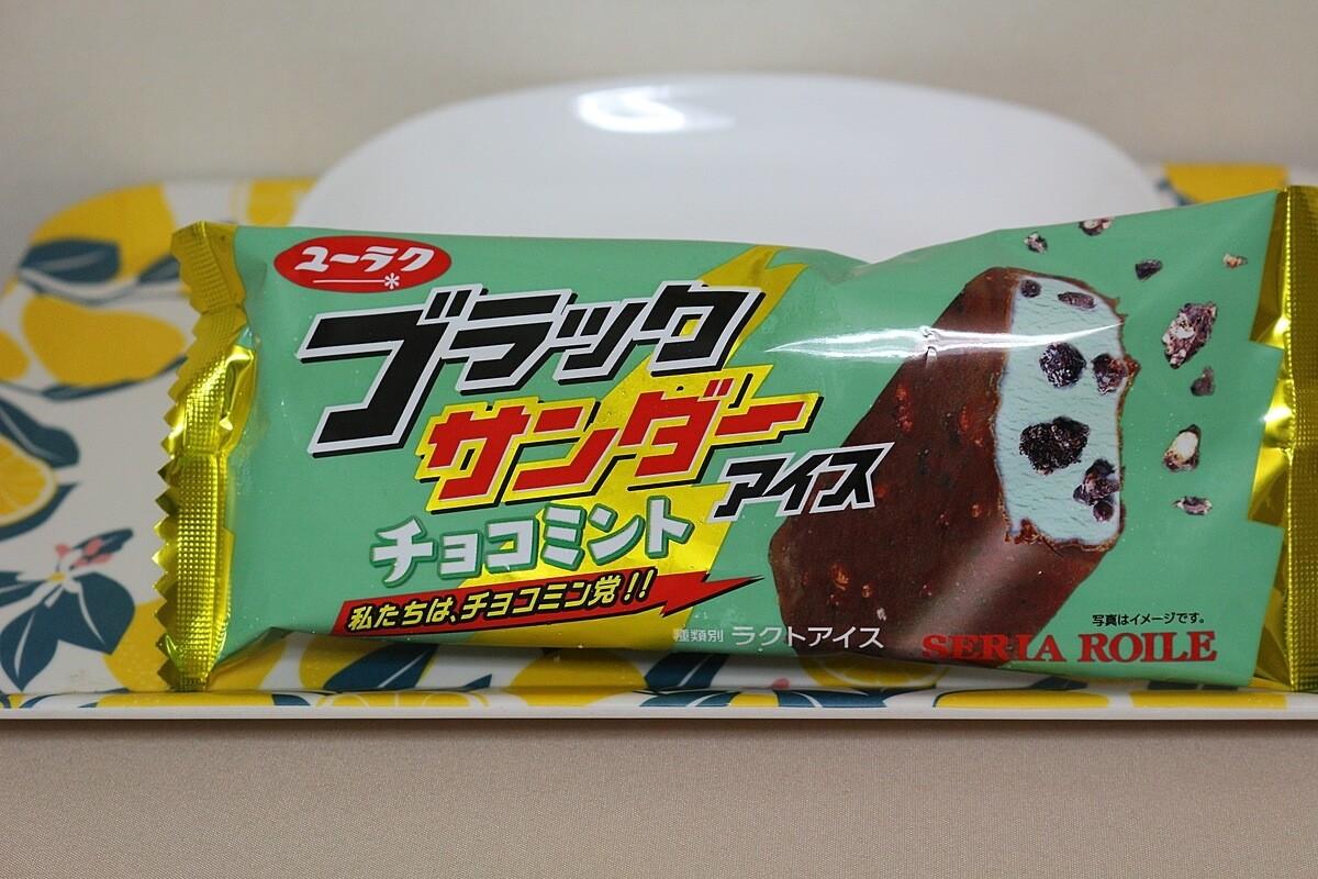 ブラック サンダー チョコ ミント アイス