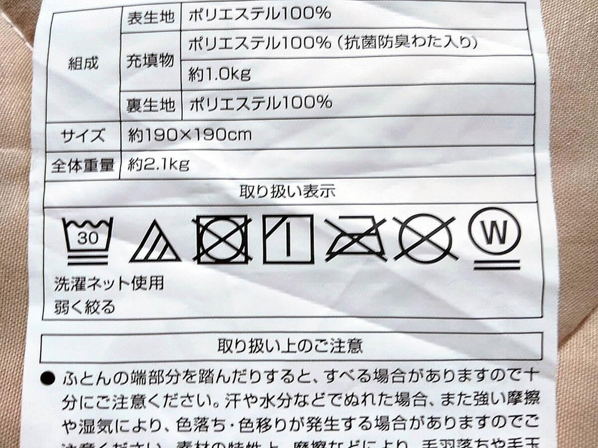 表示 一覧 洗濯