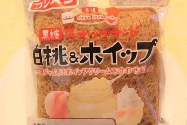 黒糖スナックサンド「白桃&ホイップ」