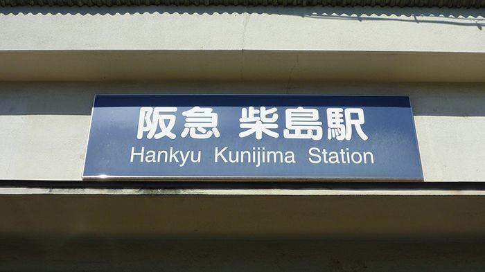 """読めない駅名に隠された、大阪の""""深~い""""歴史"""