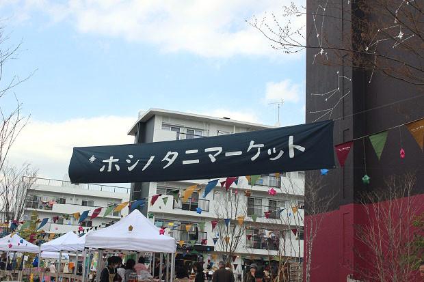 「ホシノタニ団地」で行われる、人と街と団地がつながるイベント「ホシノタニマーケット」に参加してきた!
