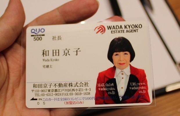 名刺兼QUOカード