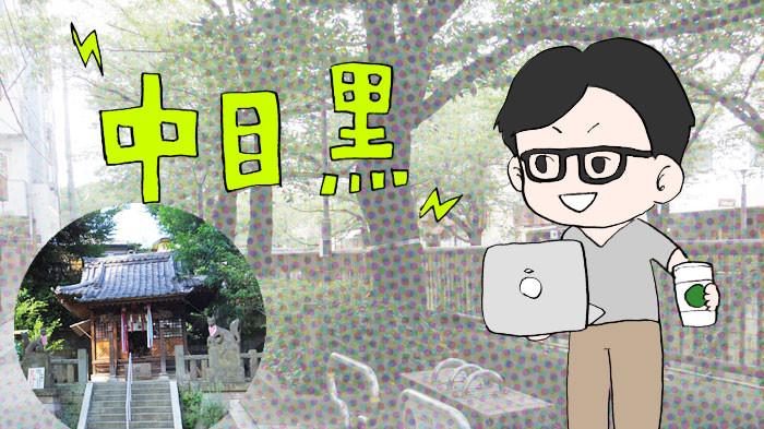 中目黒・烏森稲荷神社訪問 – 神社からその街が見える!?(2)