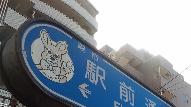 蕨市は日本一面積が狭い環境を生かした住みやすさ!子育て環境も充実