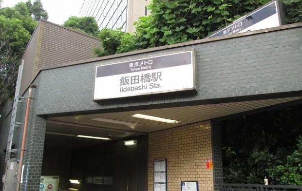 「飯田橋」ってどんな街?