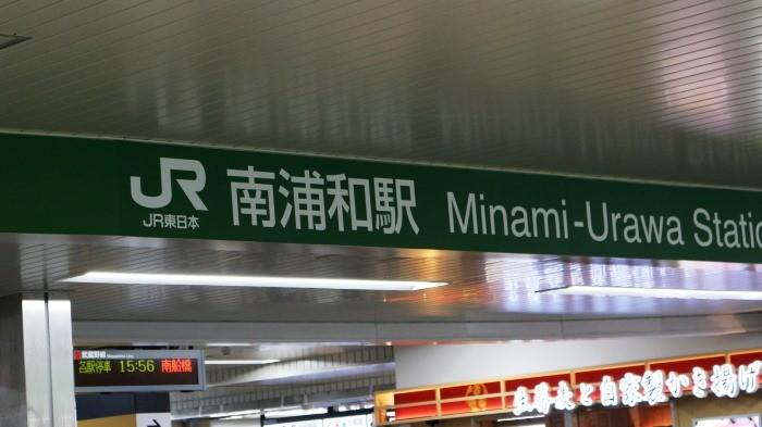 南浦和は始発駅でアクセス便利!子育て環境も整った住みやすい街