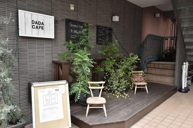 DADA CAFÉ