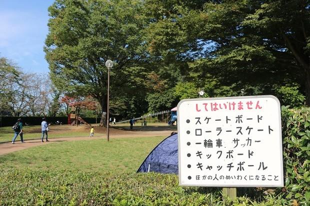 埼玉県春日部市「内牧公園」