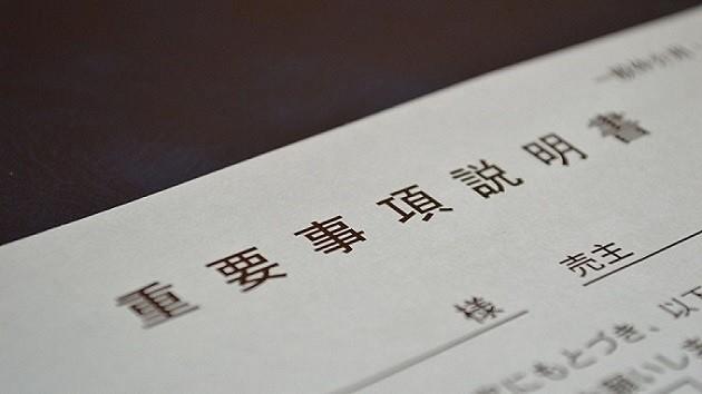 不動産契約で登場する「重要事項説明書」について徹底解説