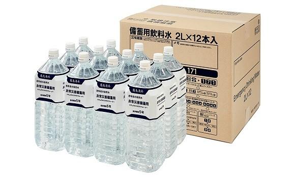 [2CS] 志布志の自然水 非常災害備蓄用