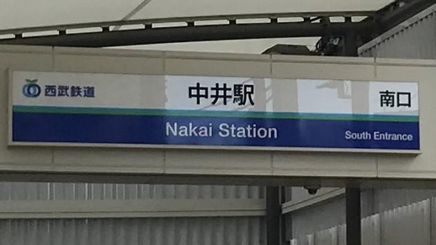 【新宿区・中井駅】手厚い子育て環境と閑静な住宅街に囲まれた住みやすさ