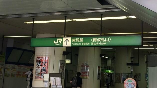 【人気駅ランキング】赤羽駅が急上昇!東急目黒線にも脚光