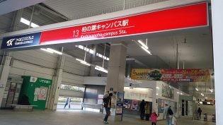 Kashiwanoha sta 315x177
