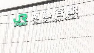 Minamikoshigaya 315x177