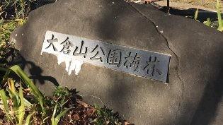 Okurayama630 315x177