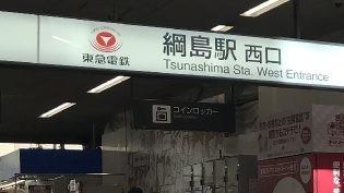 Tsunashima630 315x177