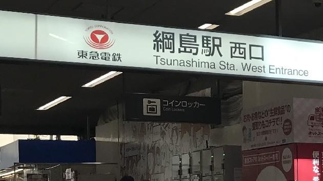 再開発が進む綱島が2駅利用可能に!抜群の住みやすさと横浜市の子育て環境